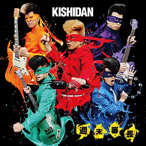Kishidan (氣志團) – 週末番長 [MP3 320 / CD] [2018.08.08]