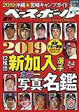 週刊ベースボール 2019年 2/4 号 特集:2019球界マネー事情 & 12球団新加入選手カラー写真名鑑