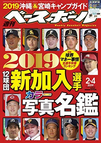 2019球界マネー事情 & 12球団新加入選手カラー写真名鑑