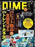 DIME (ダイム) 2016年 1月号 [雑誌]