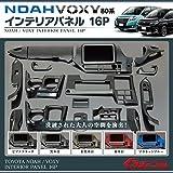 ノア 80系 ヴォクシー 80系 インテリアパネル 16Pセット 内装 パネル ドレスアップ パーツ 【黒木目】 NOAH VOXY ZRR80