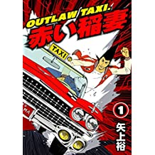 OUTLAW TAXI.赤い稲妻 1 (ヤング宣言)
