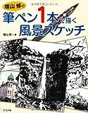 増山 修の筆ペン1本で描く風景スケッチ 画像