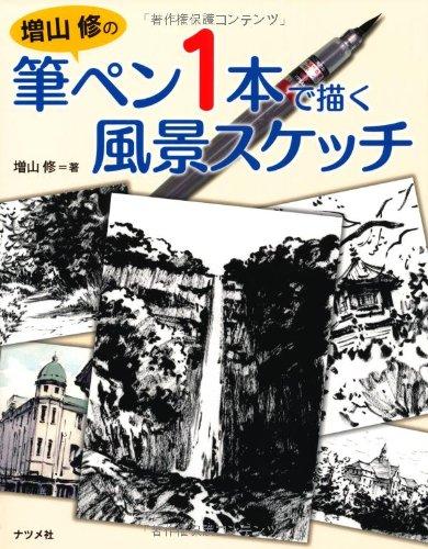 増山 修の筆ペン1本で描く風景スケッチ
