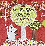 ムーミン谷へ ようこそ: ちいさなパノラマ絵本 (児童書) 画像