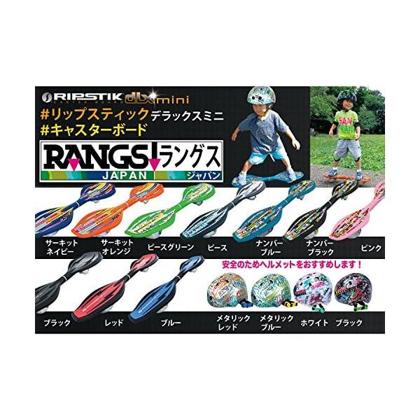 ラングスジャパン(RANGS) リップスティッ...の紹介画像6