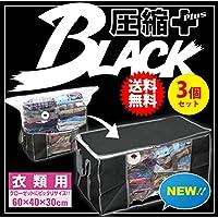 圧縮プラス 圧縮袋 収納ケース ブラック 3個セット バルブ式 衣類用 幅60×奥行40×高さ30cm O-1131