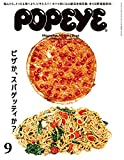 POPEYE(ポパイ) 2015年 09月号 [雑誌]