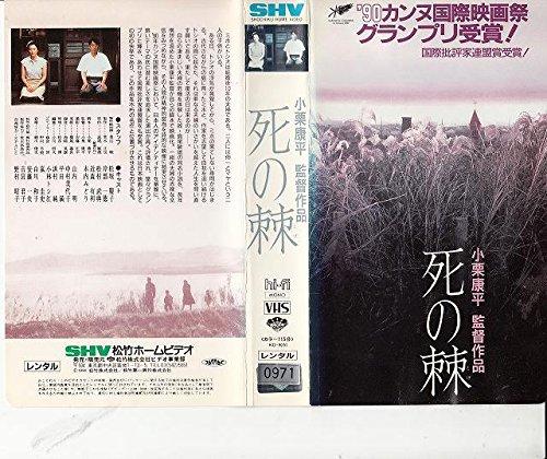死の棘 [VHS]