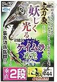 HARIMITSU(ハリミツ) 太刀魚ケイムラ夜光ワイヤー垂直2段4 P-47