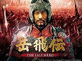 岳飛伝-THE LAST HERO- (字幕版)