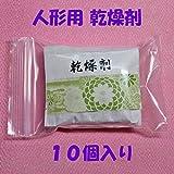 雛人形 五月人形 節句用品 乾燥剤 防湿剤 湿気取り ドライパック 「湿気取り10個入り」KA-01-10