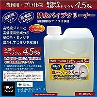 <業務用・プロ仕様>高粘度ジェル・高濃度有効成分 水酸化ナトリウム4.5%配合 排水パイプクリーナー 1000ml byプロズケミカル