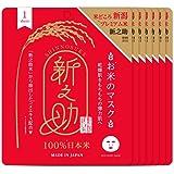 日本製 お米のマスク 新之助シートマスク しっとりもち肌(1枚入り×7袋)25ml