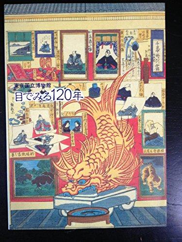 目で見る120年~東京国立博物館