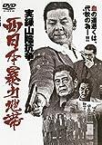 西日本暴力地帯 実録山陰抗争[DVD]