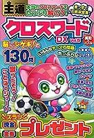 王道クロスワードDX VOL.5 (英和ムック)