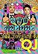 「クイック・ジャパン134」