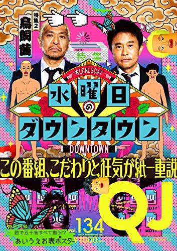 クイック・ジャパン134