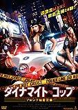 ダイナマイト・コップ ブロンド秘密警察[DVD]