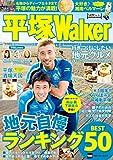 平塚Walker (ウォーカームック)