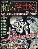 【DVD付き】本当は怖い浮世絵 DVDブック