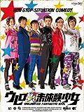「ウレロ☆未体験少女」通常版 Blu-ray BOX[Blu-ray/ブルーレイ]