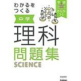わかるをつくる 中学理科問題集 (パーフェクトコース問題集)