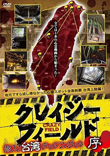 クレイジーフィールド 潜入!台湾デッドスポット 序[DVD]