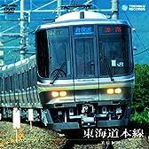 東海道本線 アーバンネットワーク223系(米原~神戸) [DVD]