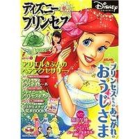 ディズニープリンセス 2007年 08月号 [雑誌]