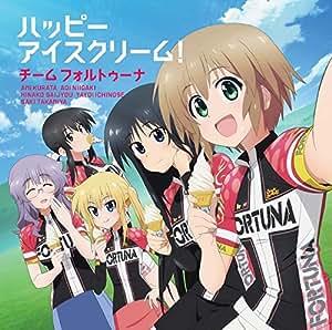 TVアニメ『ろんぐらいだぁす!』ED主題歌「ハッピーアイスクリーム!」