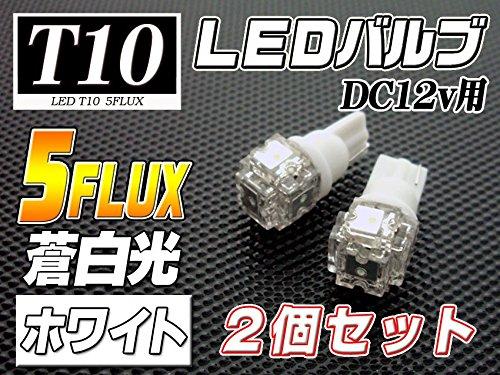 【フジプランニングLEDバルブ】 T10 [品番LB5] トヨタ エスティマ用 ライセンス(ナンバー...