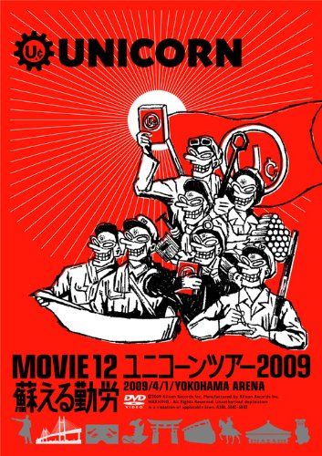 MOVIE12/UNICORN TOUR 2009 蘇える勤労 [DVD]