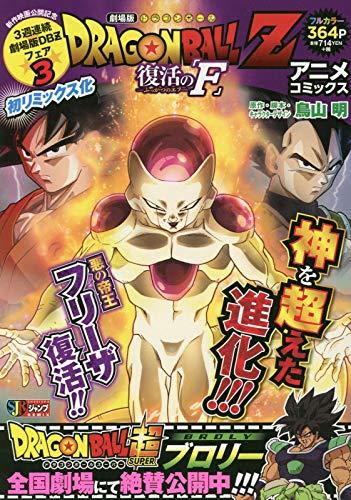 DRAGON BALL Z 復活の「F」アニメコミックス―新作映画公開記念 (SHUEISHA JUMP REMIX)