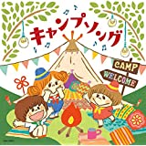 ザ・ベスト キャンプソング