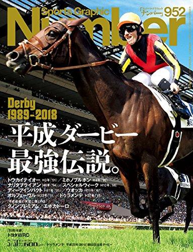 Number(ナンバー)952号 平成ダービー最強伝説。 (Sports Graphic Number(スポーツ・グラフィック ナンバー))