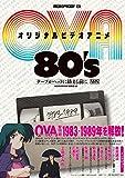 オリジナルビデオアニメ(OVA)80'S: テープがヘッドに絡む前に (MOBSPROOF EX)