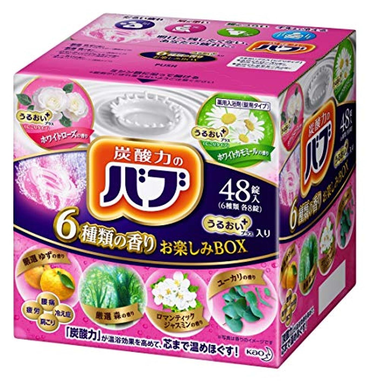 既に露まとめる【大容量】 バブ  6つの香りお楽しみBOX うるおいプラス 薬用 48錠 炭酸 入浴剤 詰め合わせ [医薬部外品]