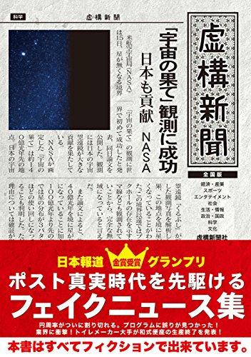 虚構新聞 全国版 ([テキスト])