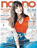 non-no (ノンノ) 2017年6月号 [雑誌]