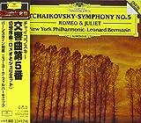 チャイコフスキー:交響曲第5番、他