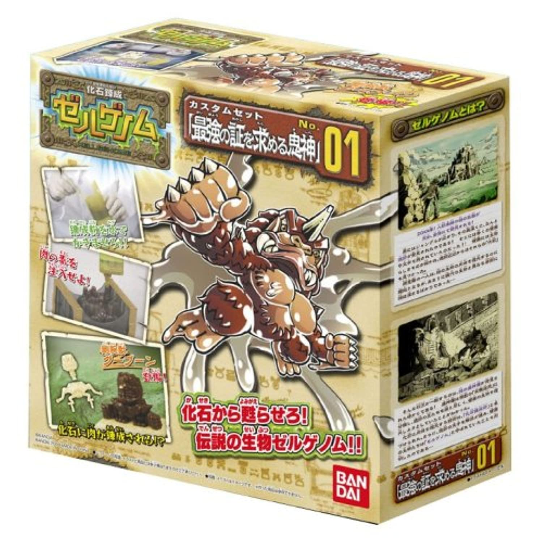 化石錬成ゼルゲノム カスタムセット No.01 「最強の証を求める鬼神」