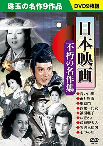 DVD>日本映画不朽の名作集(9枚組) (<DVD>)...