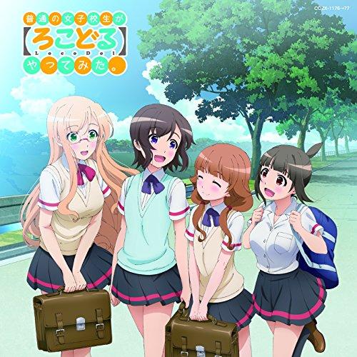 「普通の女子校生が【ろこどる】やってみた。」ミュージック・アルバム〜夏の思い出作ってみた。〜 【DVD付き限定盤】