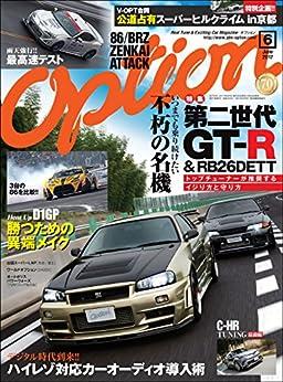 [三栄書房]のOption (オプション) 2017年 6月号 [雑誌]
