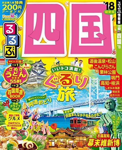 るるぶ四国'18 (国内シリーズ)
