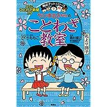 満点ゲットシリーズ ちびまる子ちゃんのことわざ教室 (集英社児童書)