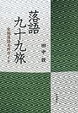 落語九十九旅――全国落語名所ガイド