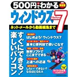 500円でわかるウィンドウズ7 (コンピュータムック500円シリーズ)